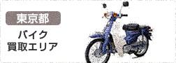 東京バイク買取エリア