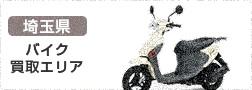 埼玉バイク買取エリア