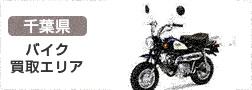 千葉バイク買取エリア