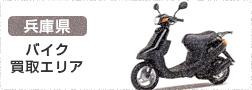 兵庫バイク買取エリア