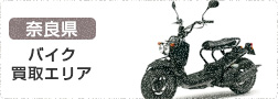 奈良バイク買取エリア