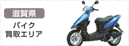 滋賀バイク買取エリア