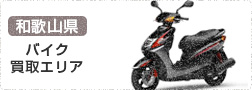 和歌山バイク買取エリア