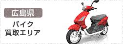 広島バイク買取エリア
