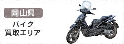 岡山バイク買取エリア